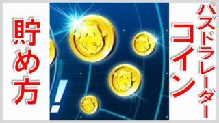 パズドラ レーダー コインの貯め方