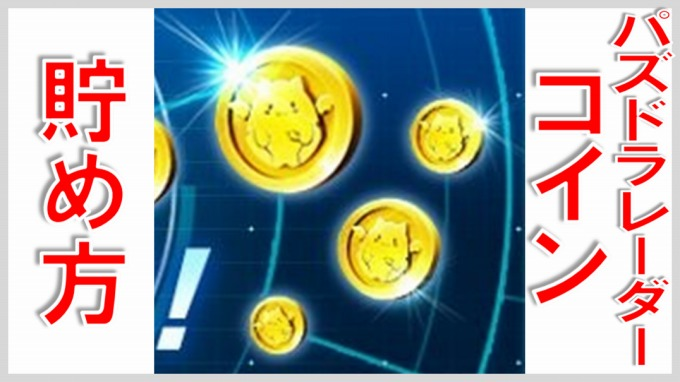 パズドラ レーダー コイン 貯め方 サムネイル