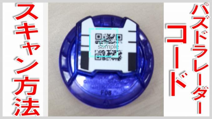 パズドラ レーダー コード サムネイル