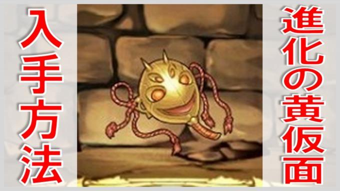 神化の黄仮面 サムネイル