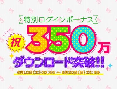 A3 ダイヤ配布 350万DL記念