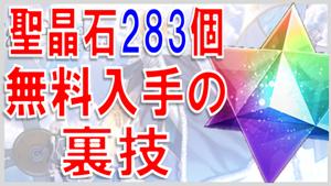 fate go 聖晶石 lp