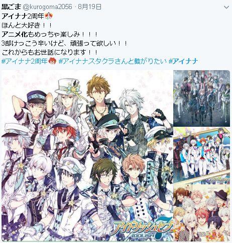 アイドリッシュセブン アニメ 1話2