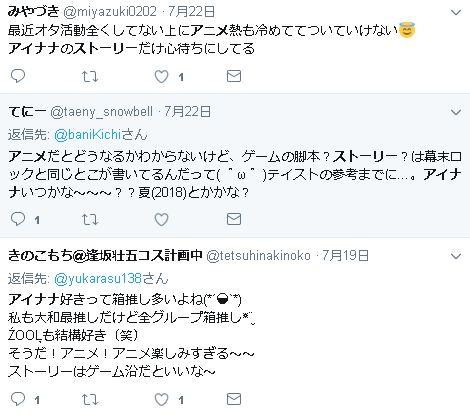 アイナナ アニメ 放送日 3