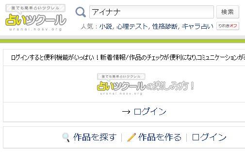 アイナナ 夢小説 ランキング 2