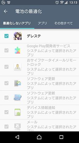 デレステ android 設定 2
