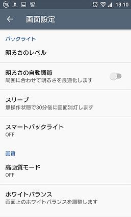 デレステ android 設定 3