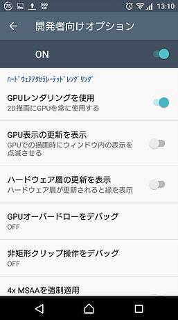 デレステ android 設定 4