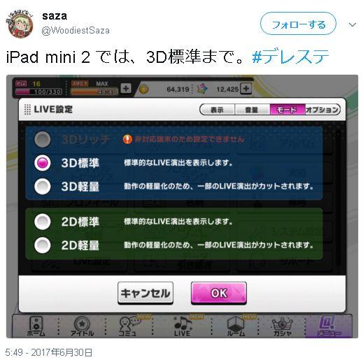 デレステ ipad おすすめ 3