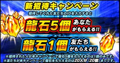 ドッカンバトル 龍石 集め方 3