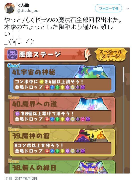パズドラ 魔法石 集め方 12