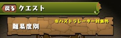 パズドラ 魔法石 集め方 13