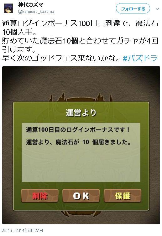 パズドラ 魔法石 集め方 5