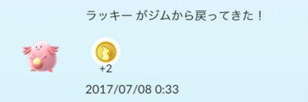 ポケモンGO コイン 集め方 2