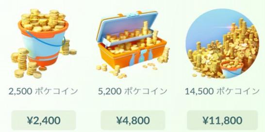 ポケモンGO コイン 集め方 5