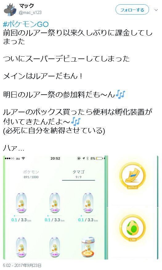 ポケモンGO コイン 集め方 6