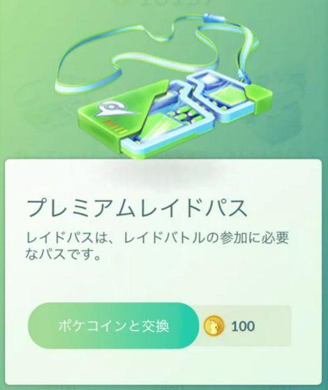 ポケモンGO コイン 集め方 12