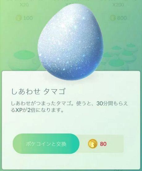ポケモンGO コイン 集め方 13