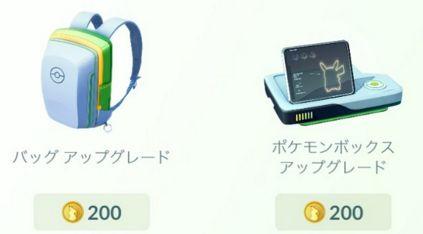 ポケモンGO コイン 集め方 14