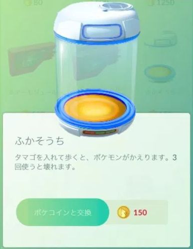 ポケモンGO コイン 集め方 15