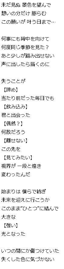 A3 曲 歌詞 12