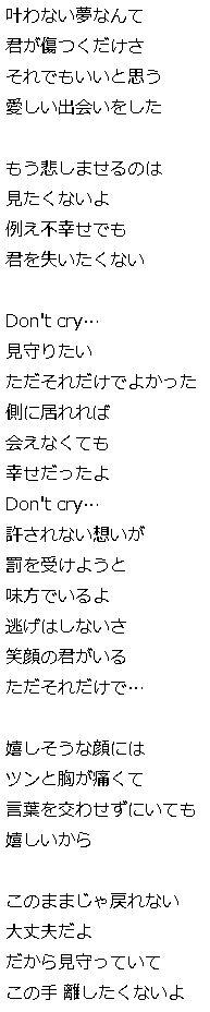 A3 曲 歌詞 13