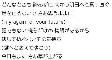 A3 曲 歌詞 15-2