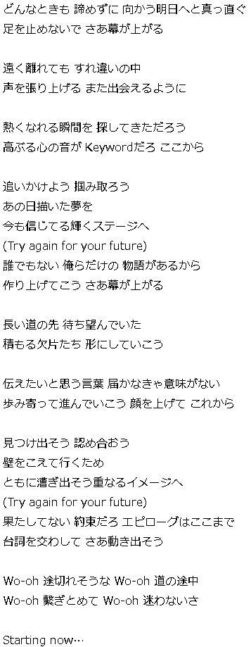 A3 曲 歌詞 15