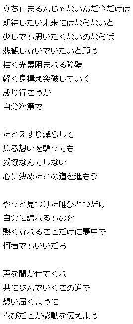 A3 曲 歌詞 17-2