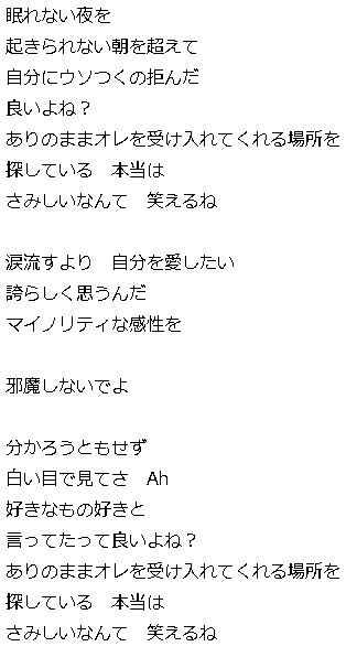 A3 曲 歌詞 19-2