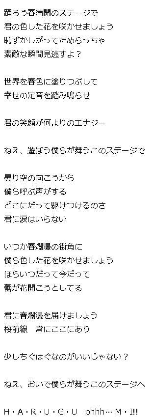 A3 曲 歌詞 2-2