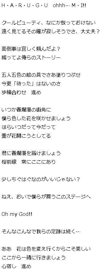 A3 曲 歌詞 2