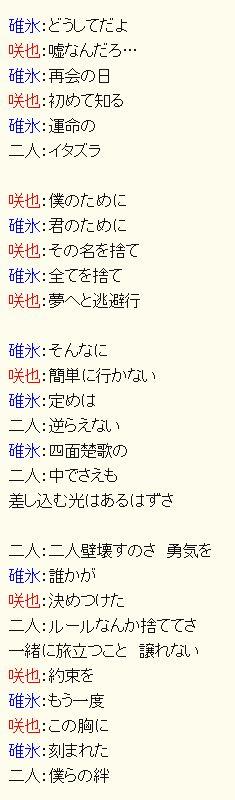 A3 曲 歌詞 3-2