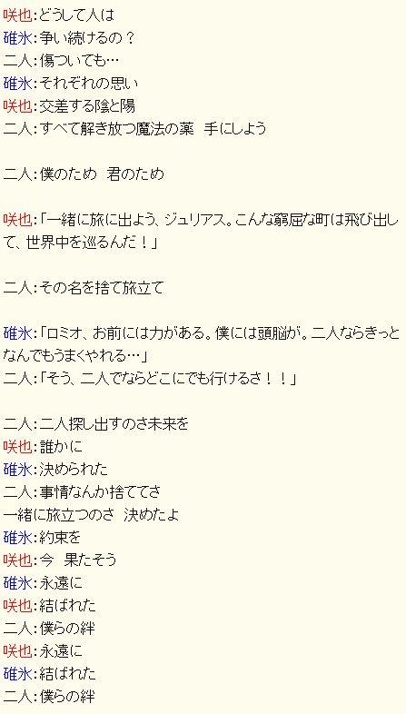 A3 曲 歌詞 3-3