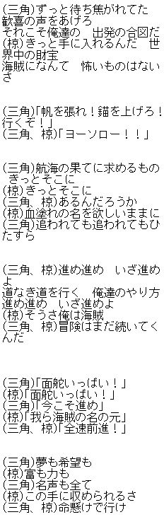 A3 曲 歌詞 8