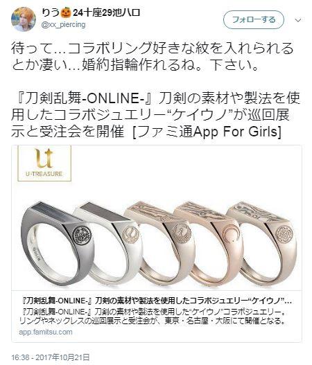 とうらぶ 指輪4
