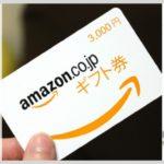 Amazon ギフト券 入手方法