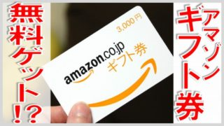 Amazon ギフト券を裏技でゲット!