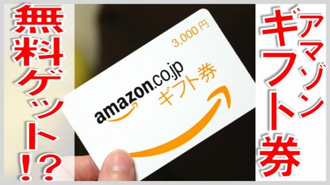Amazon ギフト券 無料
