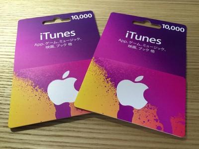 iTunes ギフトカード 無料