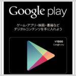 Google Play コードの購入はオンラインがお得!?安く&無料の入手方法5選