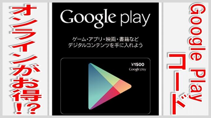 Google Playコード 購入 オンライン