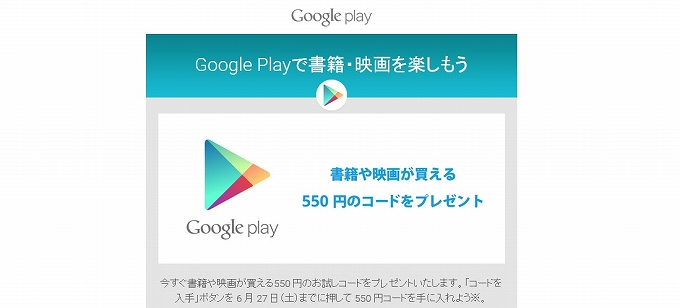 GooglePlayコード 購入 オンライン