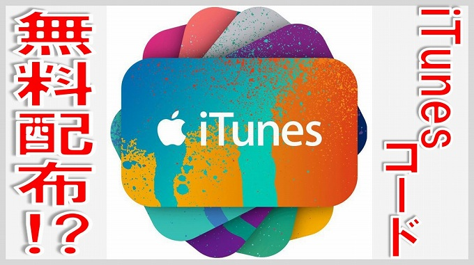 iTunesコード 無料配布