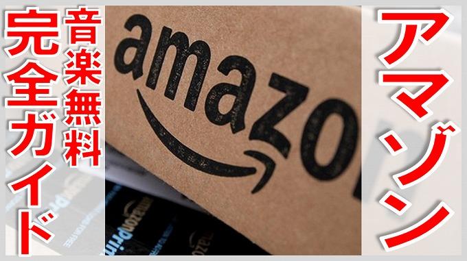 Amazon ミュージック ダウンロード 無料 サムネ