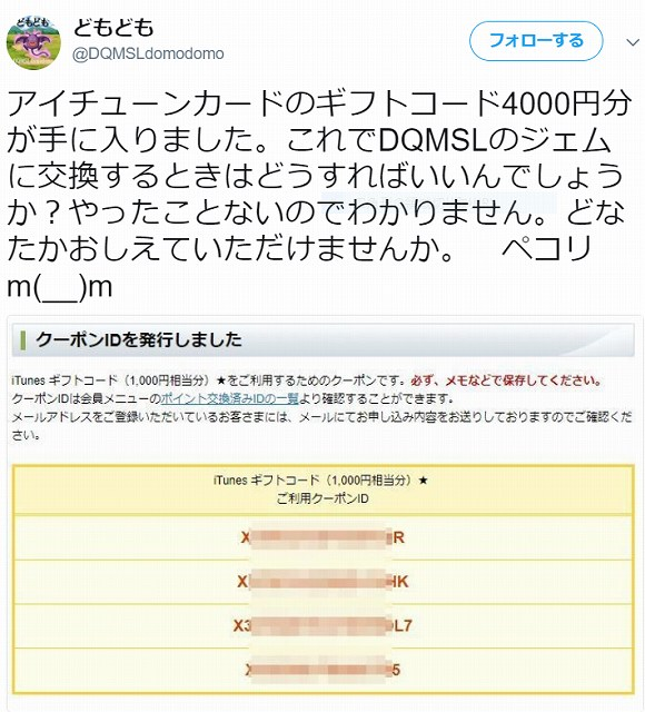 DQMSLジェム稼ぎ節約術2