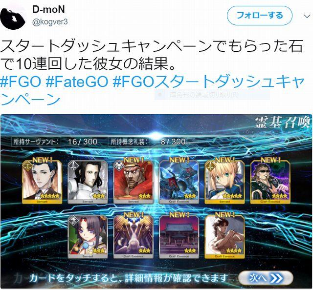 fate/go石無料スタートダッシュキャンペーン