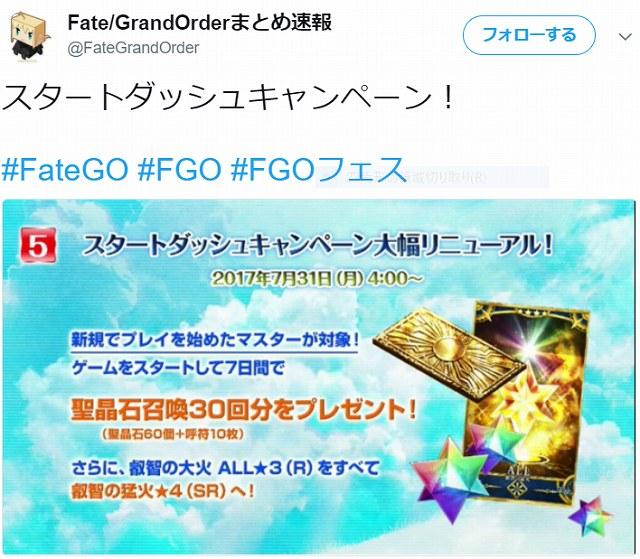 fate/go石無料スタートダッシュキャンペーン2
