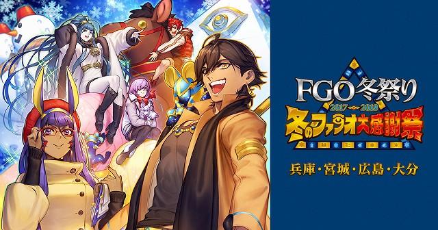 fate/go石無料特別ログインキャンペーン