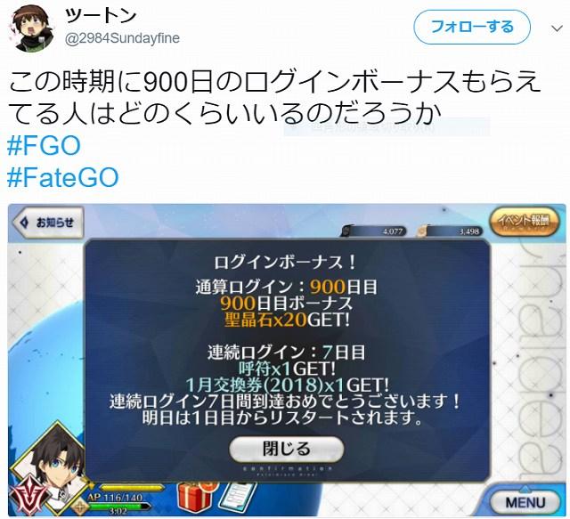 fate/go石無料ログインボーナス